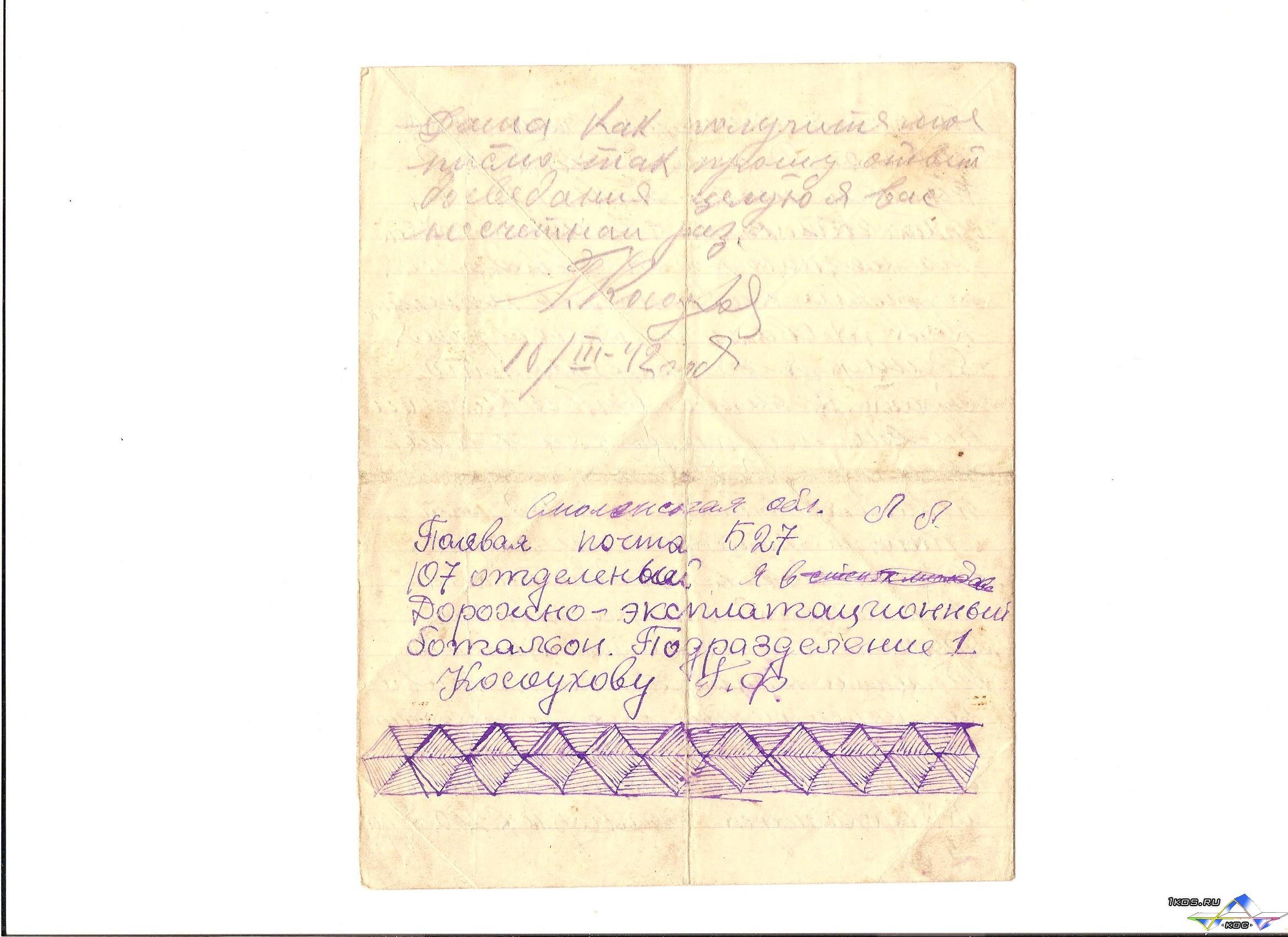 Письмо стр. 2