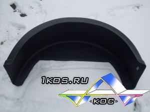 "Заднее крыло для ""УАЗа Карго"". Ширина 350 мм."