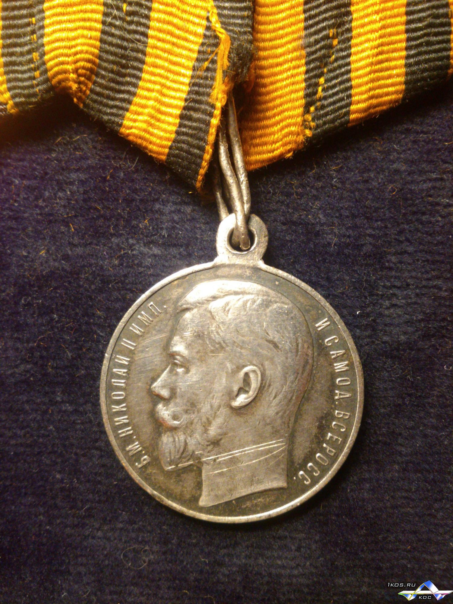 Георгиевская медаль 4 степени. За храбрость